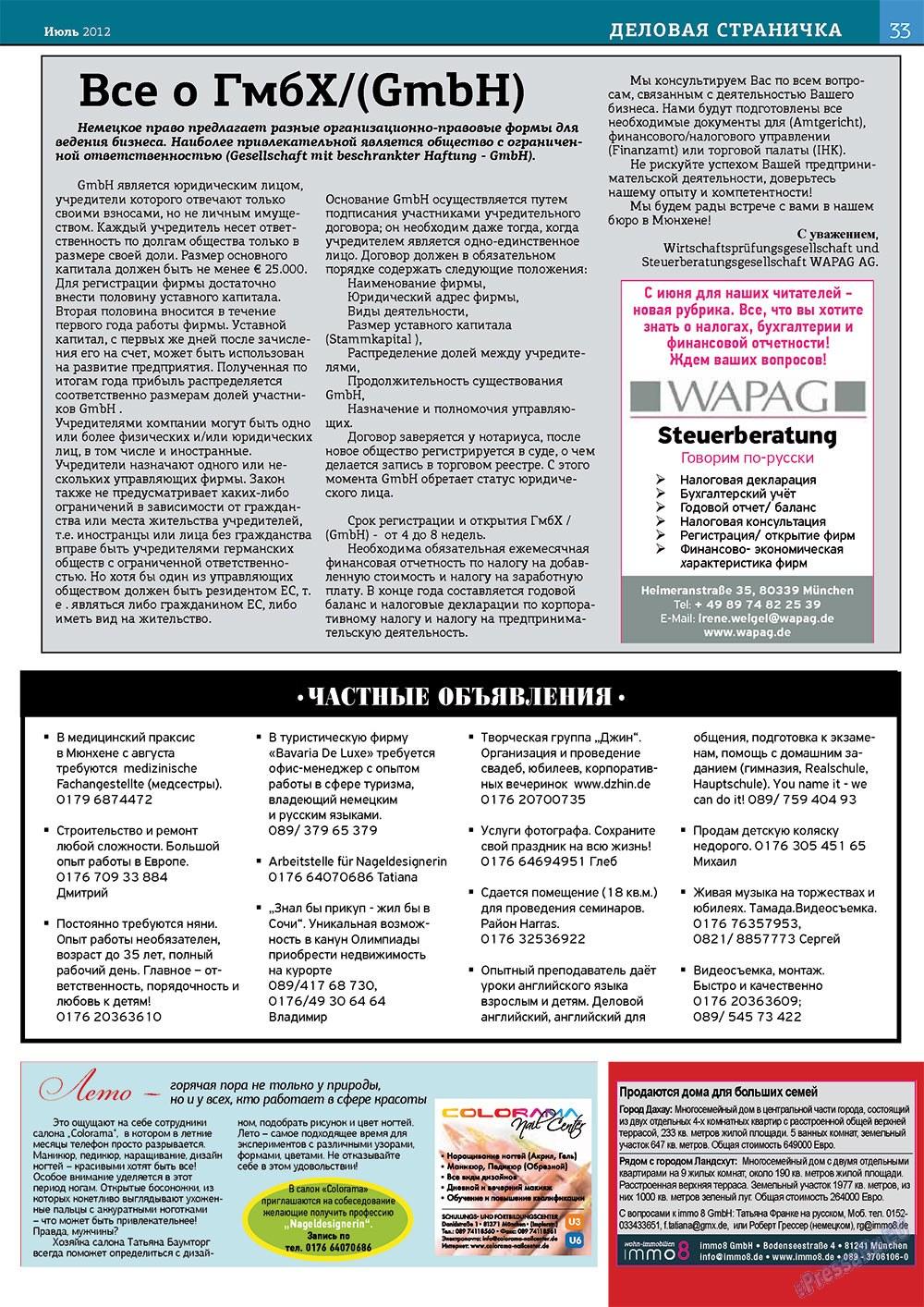 У нас в Баварии (журнал). 2012 год, номер 6, стр. 33