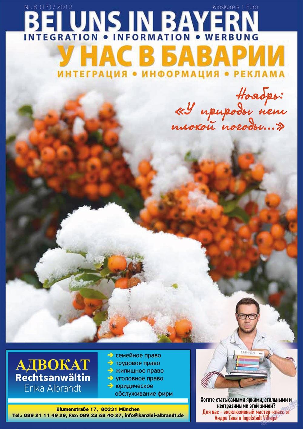 У нас в Баварии (журнал). 2012 год, номер 8, стр. 1
