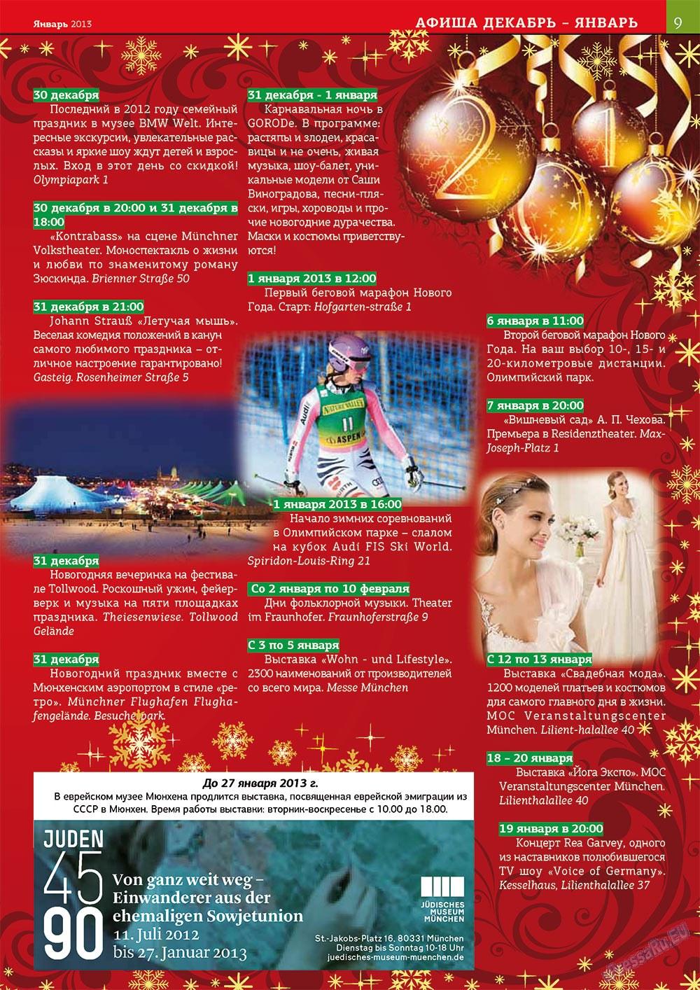У нас в Баварии (журнал). 2012 год, номер 9, стр. 9