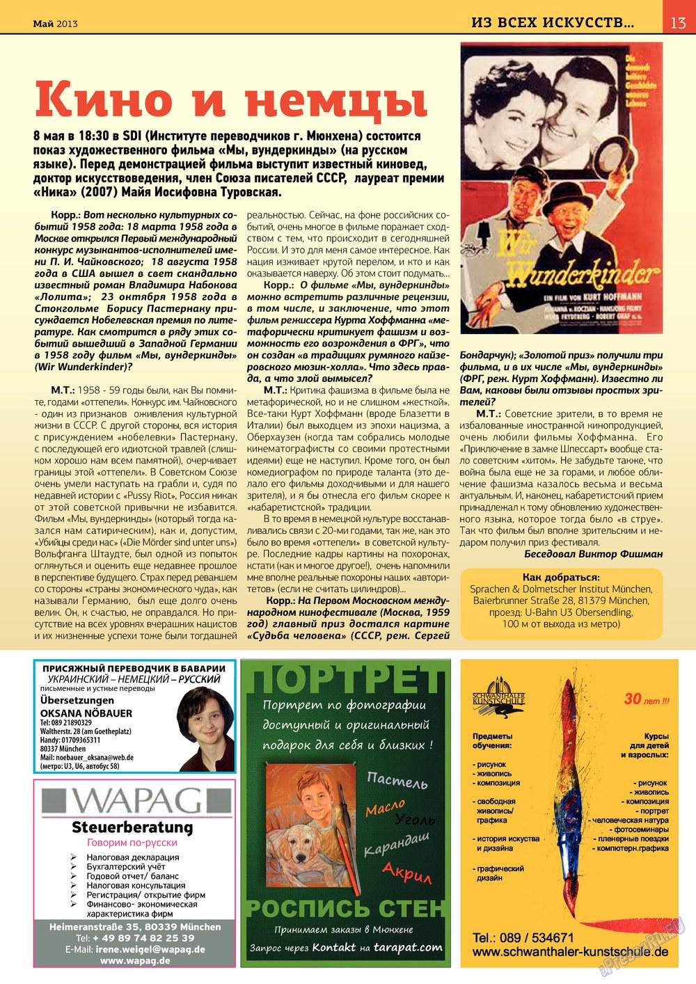 У нас в Баварии (журнал). 2013 год, номер 22, стр. 13