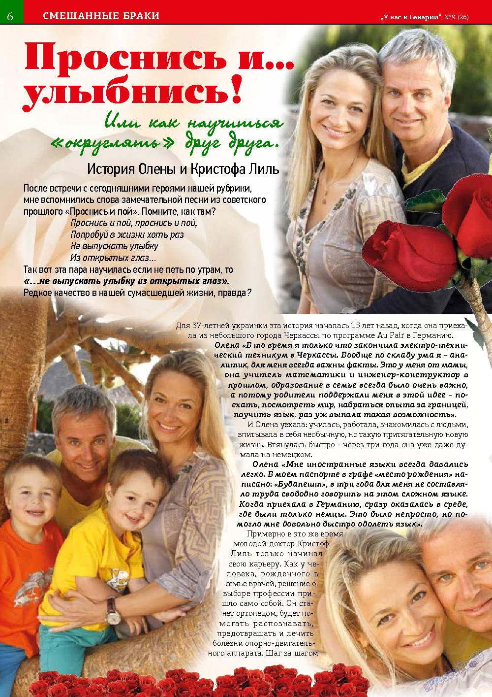 У нас в Баварии (журнал). 2013 год, номер 26, стр. 6