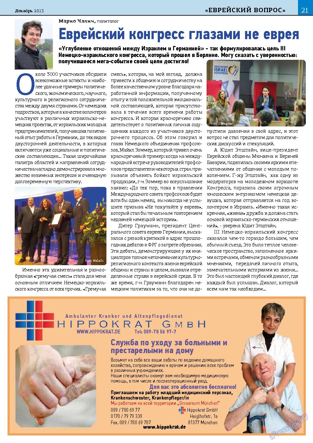 У нас в Баварии (журнал). 2013 год, номер 27, стр. 21
