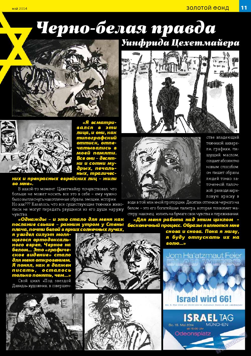 У нас в Баварии (журнал). 2014 год, номер 4, стр. 11