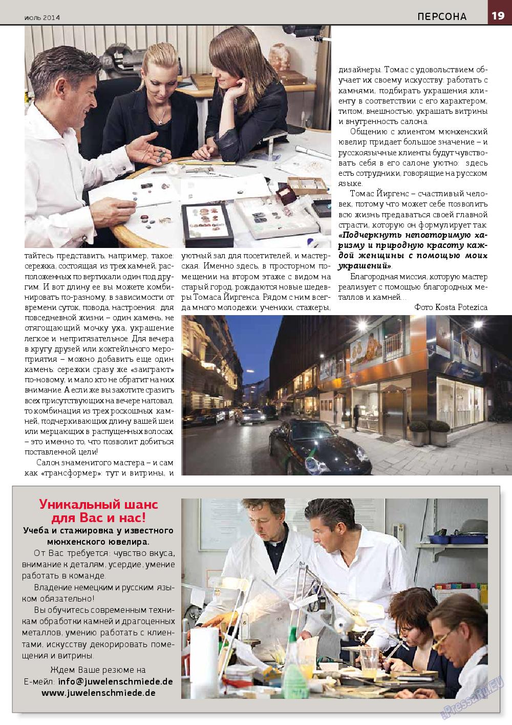 У нас в Баварии (журнал). 2014 год, номер 6, стр. 19