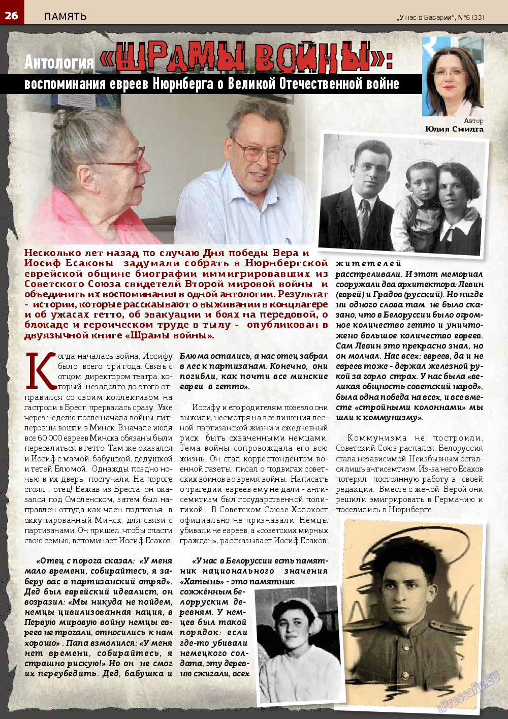 У нас в Баварии (журнал). 2014 год, номер 6, стр. 26