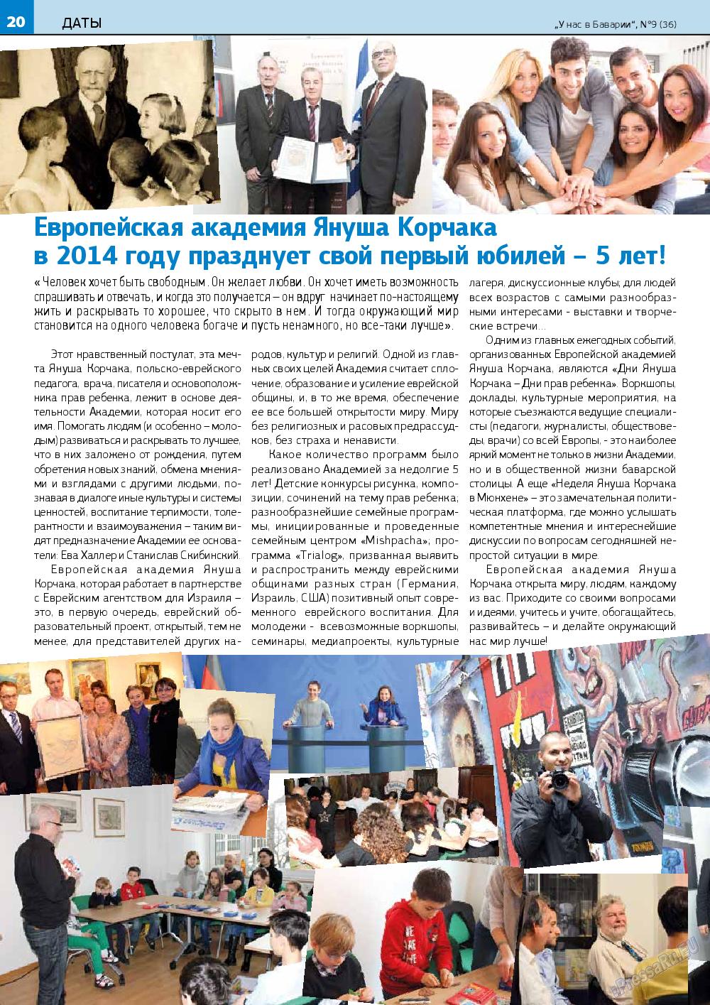 У нас в Баварии (журнал). 2014 год, номер 9, стр. 20