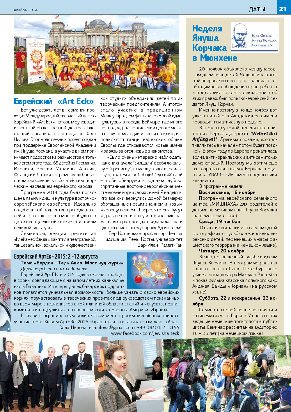 У нас в Баварии (журнал). 2014 год, номер 9, стр. 21