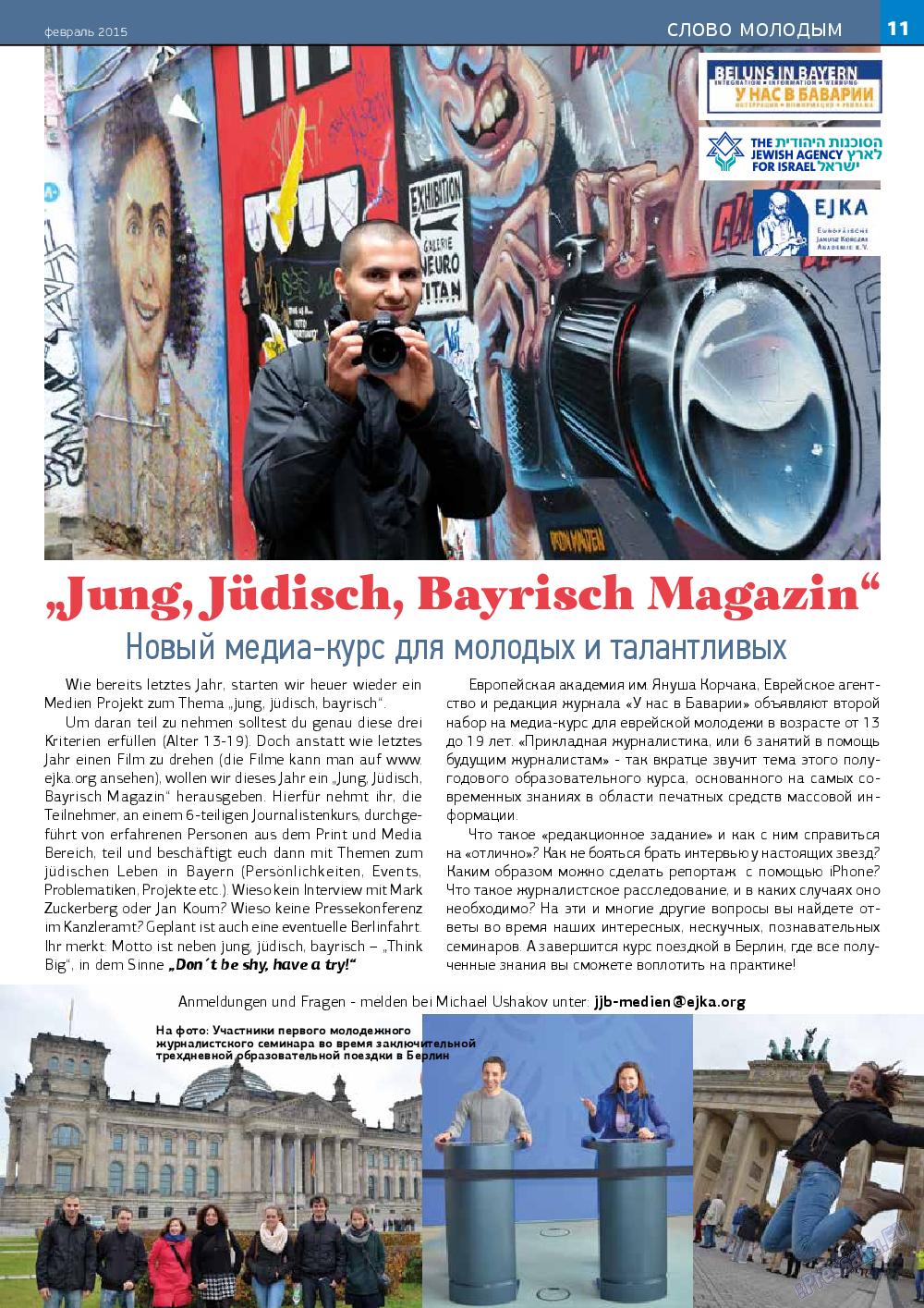 У нас в Баварии (журнал). 2015 год, номер 1, стр. 11