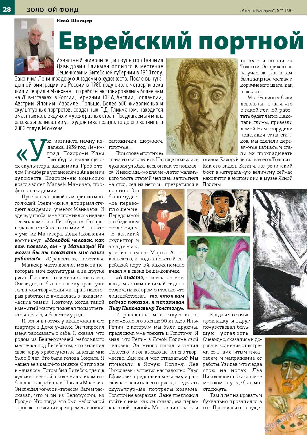 У нас в Баварии (журнал). 2015 год, номер 1, стр. 28