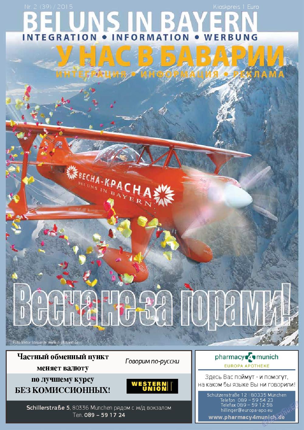 У нас в Баварии (журнал). 2015 год, номер 2, стр. 1