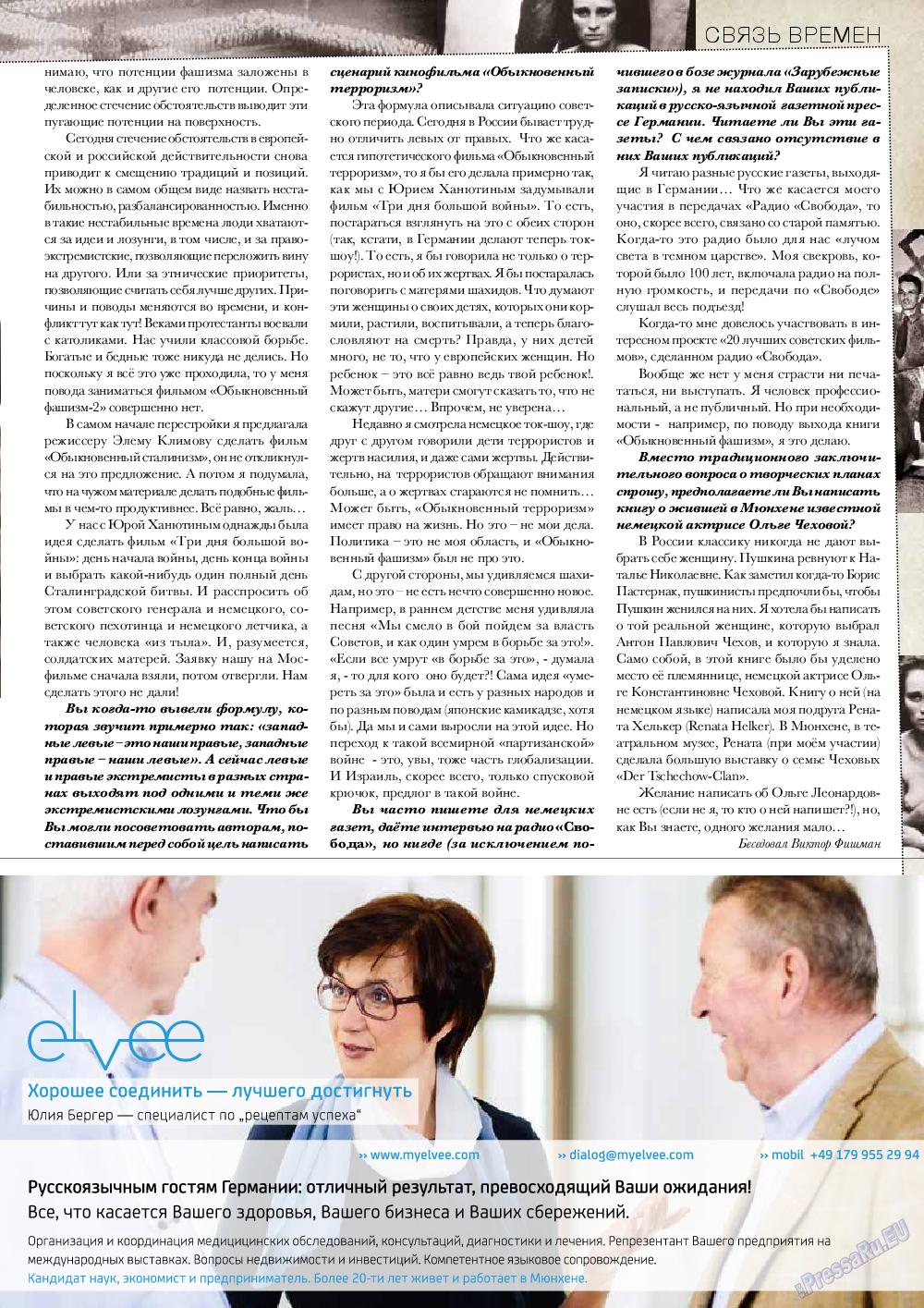 У нас в Баварии (журнал). 2016 год, номер 2, стр. 11