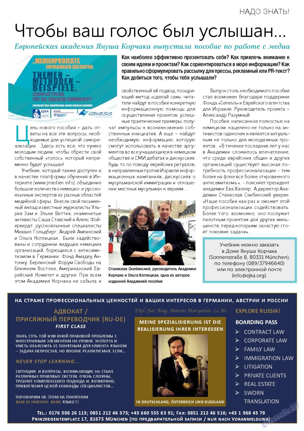 У нас в Баварии (журнал). 2016 год, номер 5, стр. 29