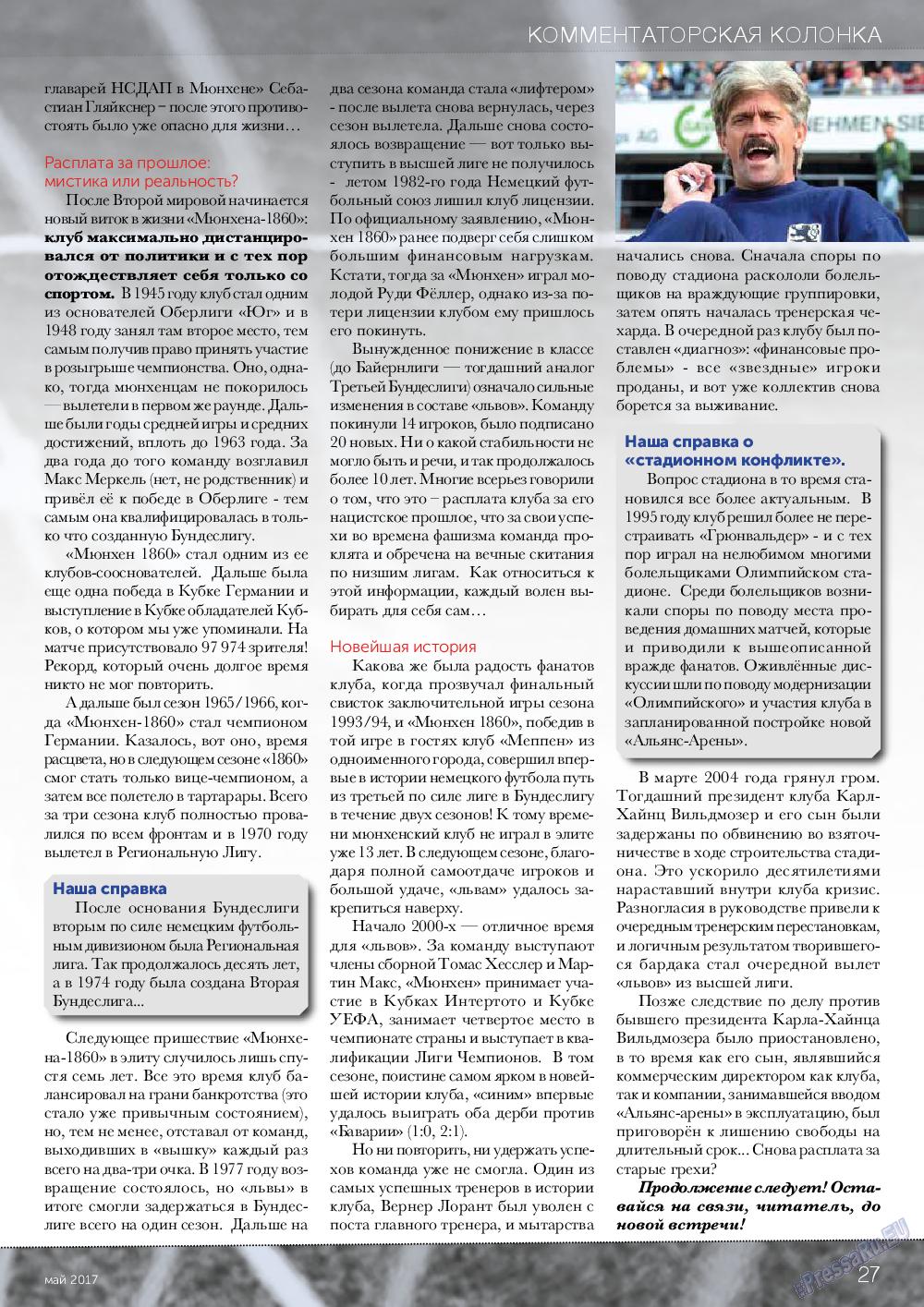 У нас в Баварии (журнал). 2017 год, номер 60, стр. 27