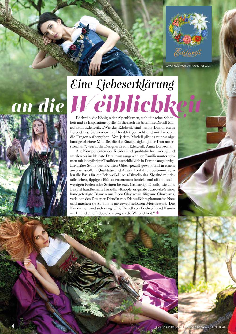 У нас в Баварии (журнал). 2017 год, номер 64, стр. 4