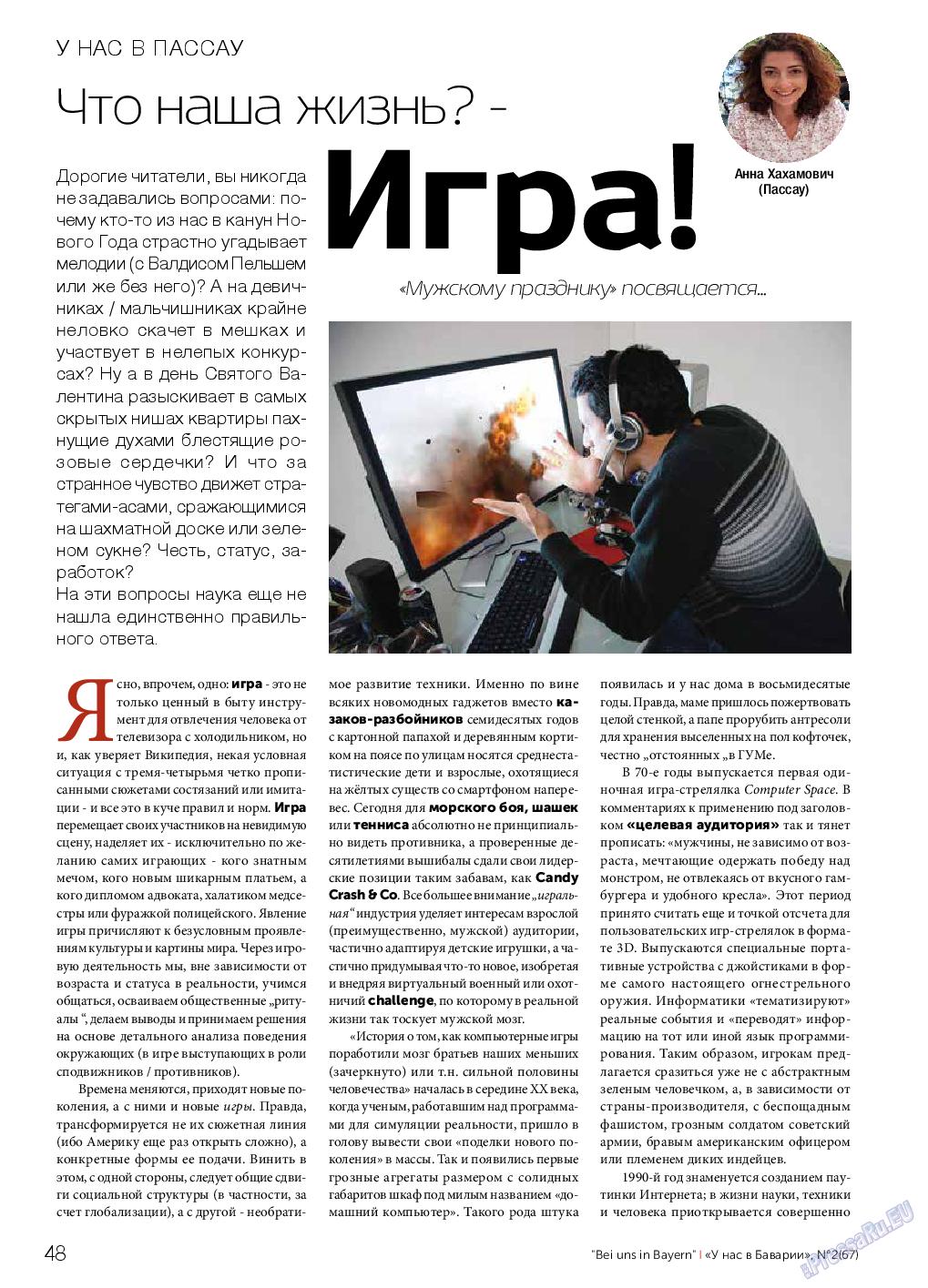 У нас в Баварии (журнал). 2018 год, номер 67, стр. 50