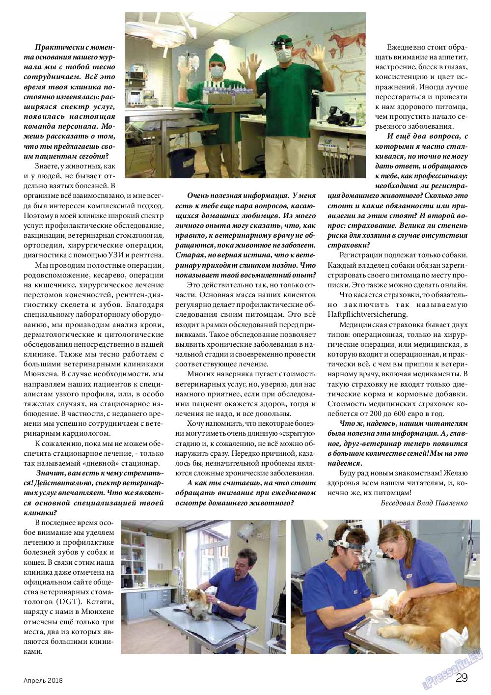 У нас в Баварии (журнал). 2018 год, номер 69, стр. 29