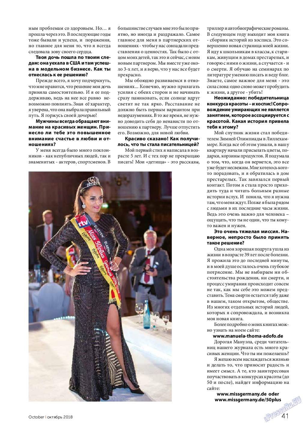 У нас в Баварии (журнал). 2018 год, номер 72, стр. 43
