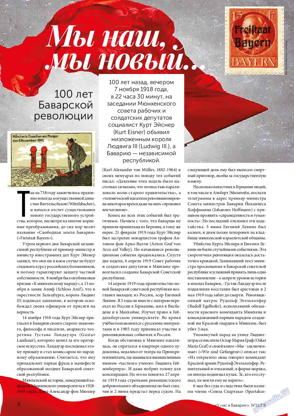У нас в Баварии (журнал). 2018 год, номер 73, стр. 4