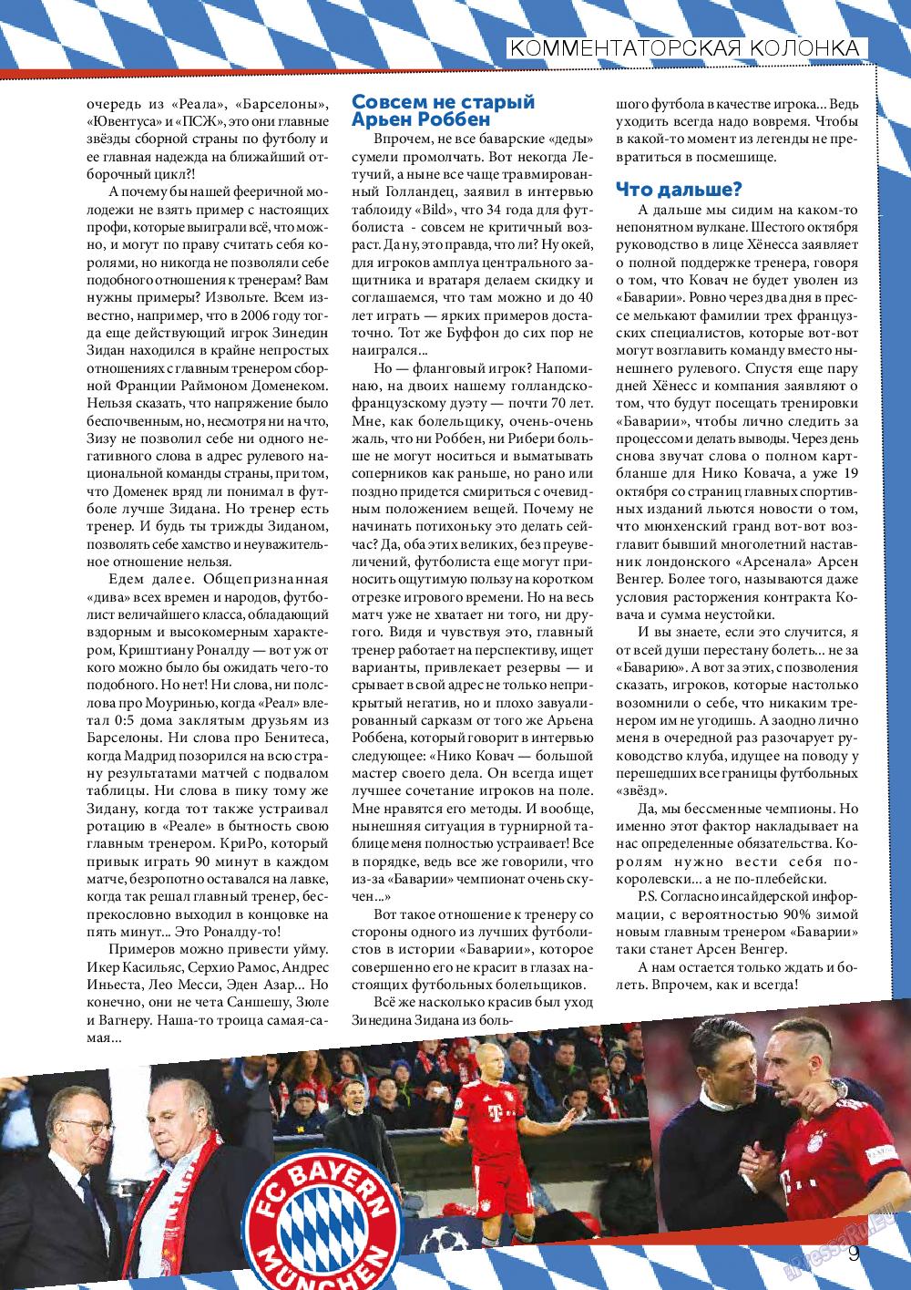 У нас в Баварии (журнал). 2018 год, номер 73, стр. 9
