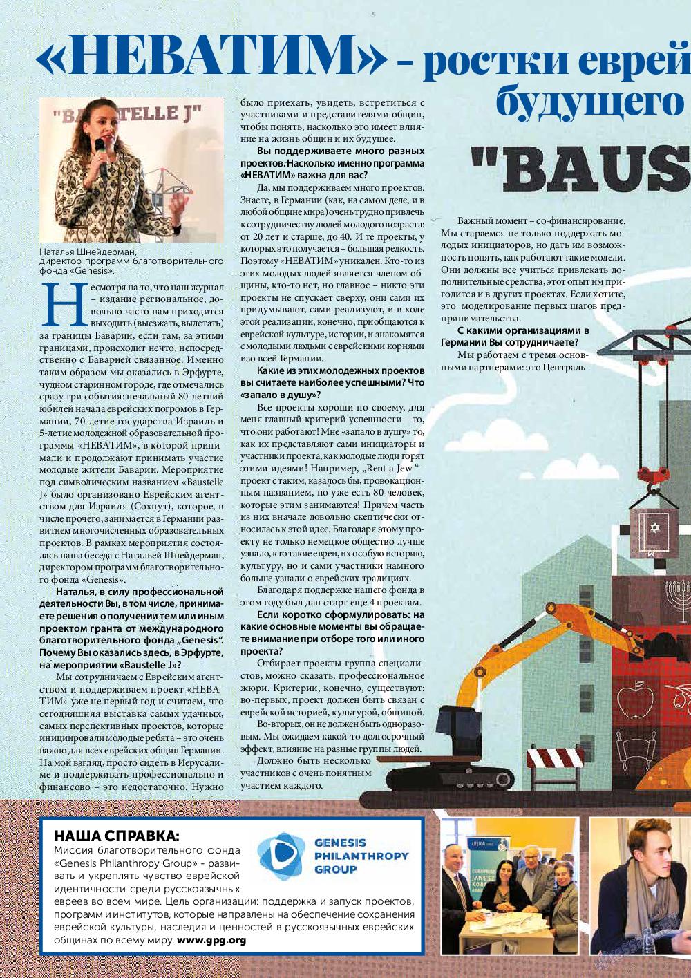 У нас в Баварии (журнал). 2018 год, номер 74, стр. 30