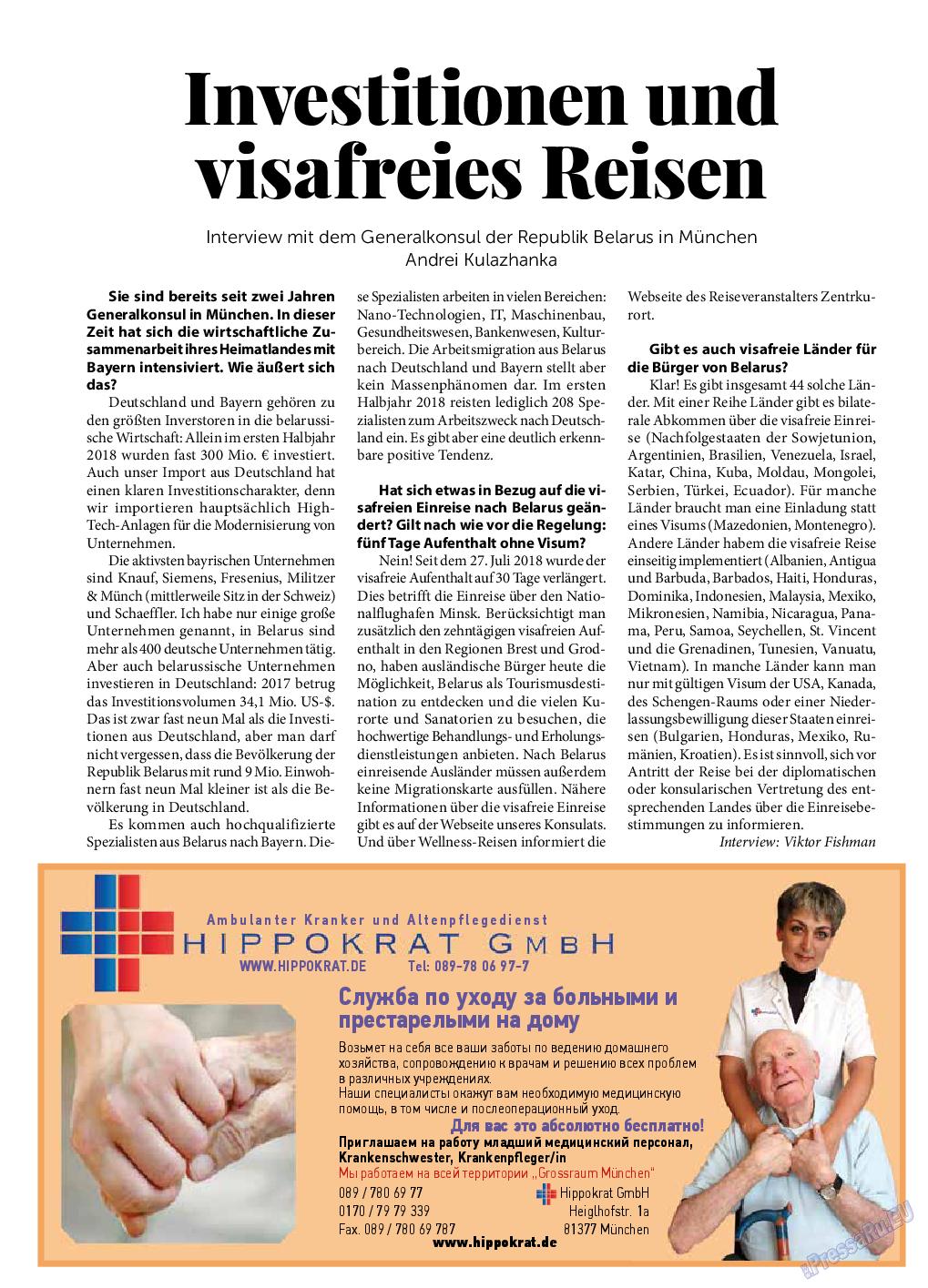 У нас в Баварии (журнал). 2019 год, номер 75, стр. 55
