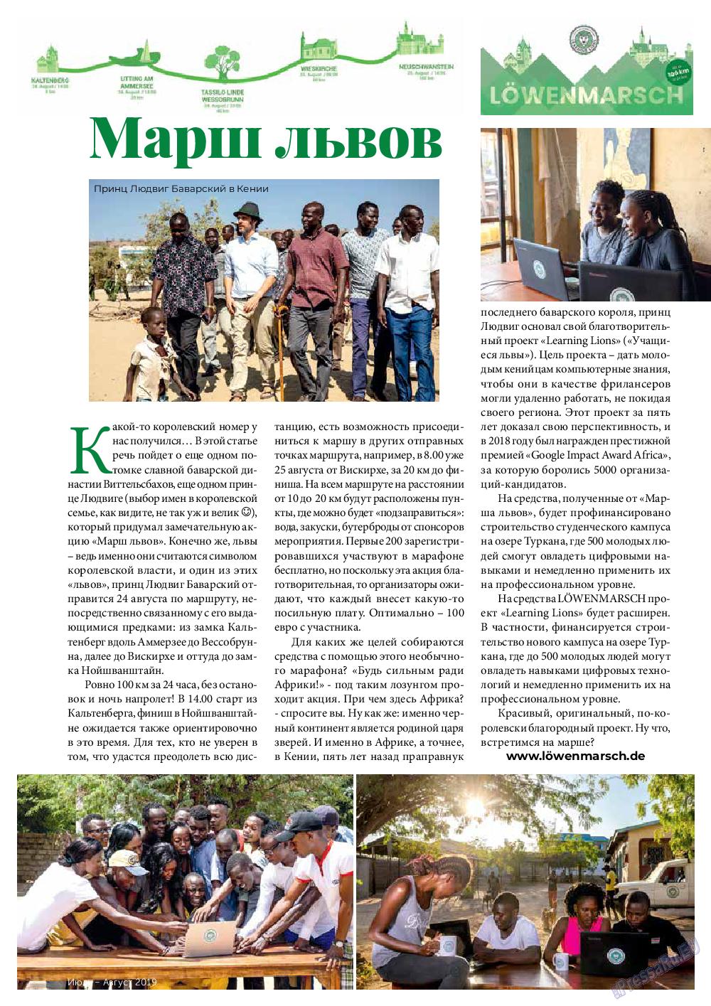 У нас в Баварии (журнал). 2019 год, номер 79, стр. 5