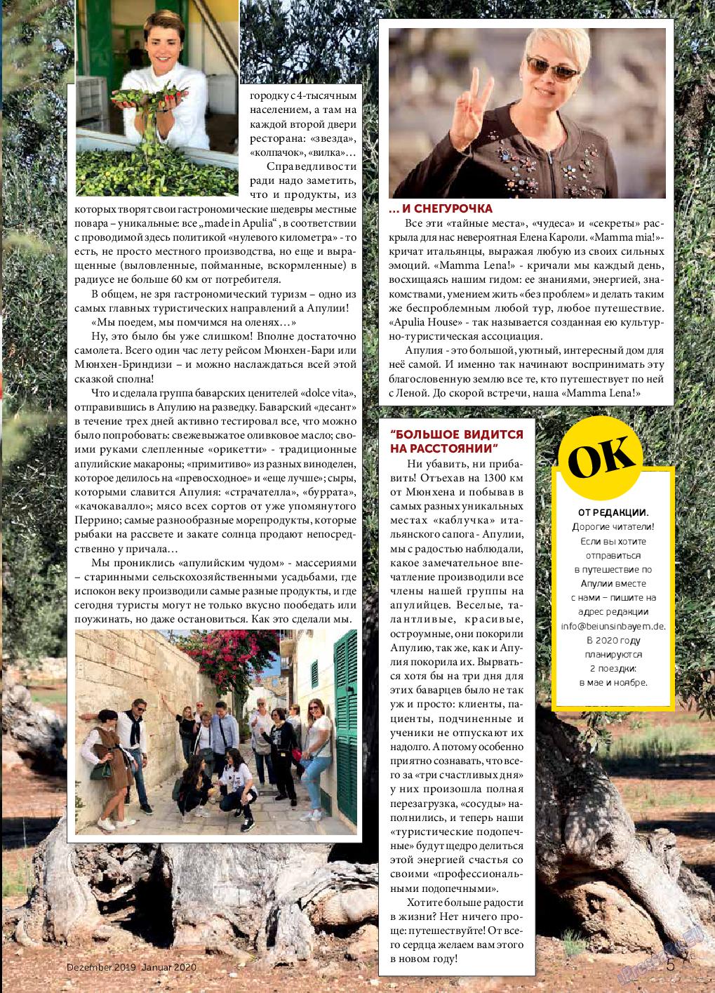 У нас в Баварии (журнал). 2019 год, номер 82, стр. 7