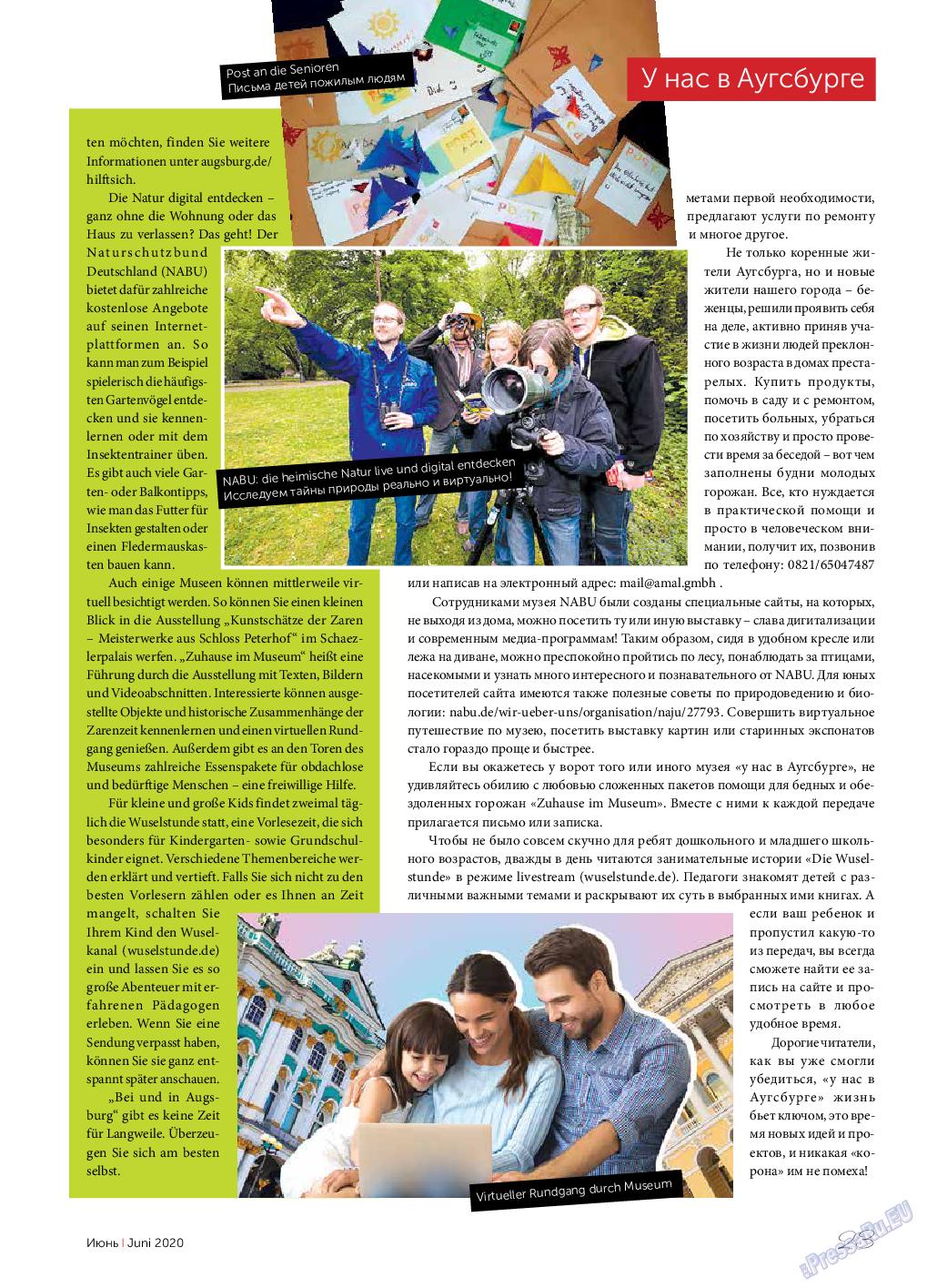 У нас в Баварии (журнал). 2020 год, номер 85, стр. 25