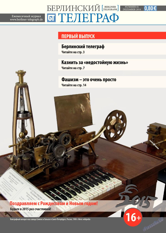 Берлинский телеграф (журнал). 2014 год, номер 1, стр. 1
