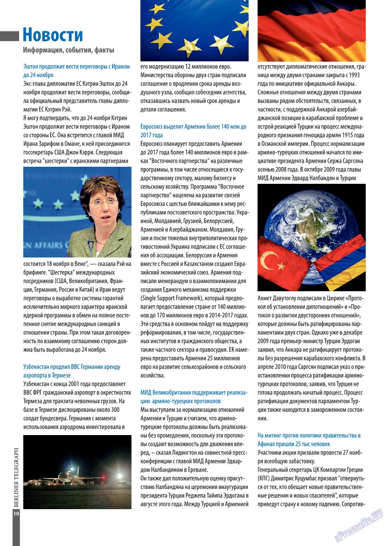 Берлинский телеграф (журнал). 2014 год, номер 1, стр. 10