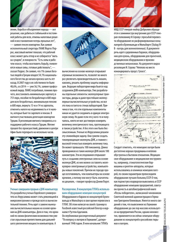 Берлинский телеграф (журнал). 2014 год, номер 1, стр. 11