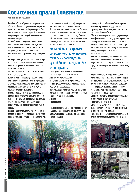 Берлинский телеграф (журнал). 2014 год, номер 1, стр. 12