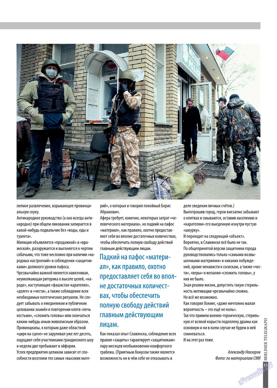 Берлинский телеграф (журнал). 2014 год, номер 1, стр. 13