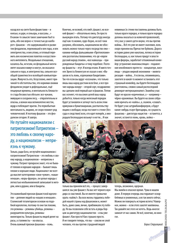 Берлинский телеграф (журнал). 2014 год, номер 1, стр. 15