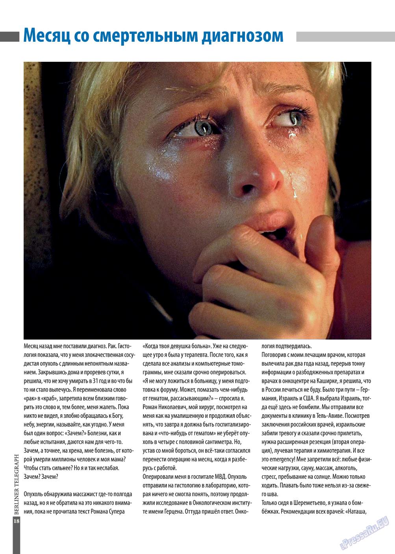Берлинский телеграф (журнал). 2014 год, номер 1, стр. 18