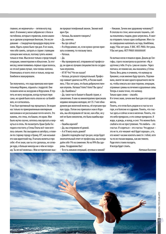 Берлинский телеграф (журнал). 2014 год, номер 1, стр. 19