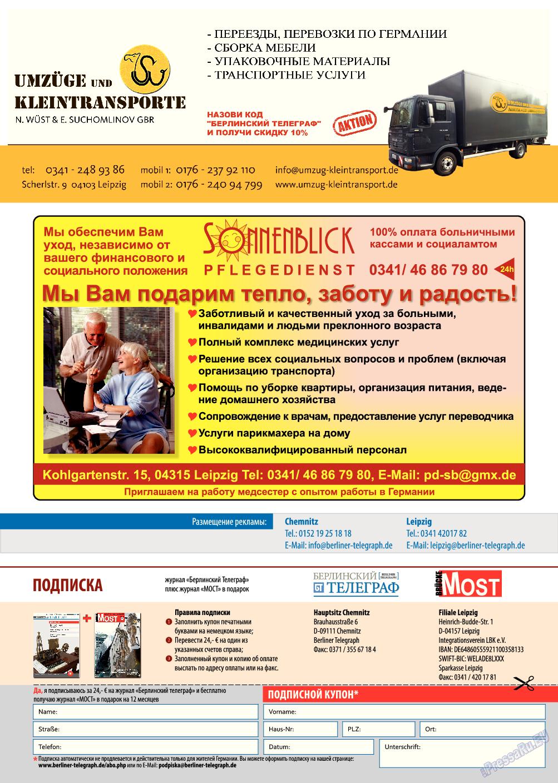 Берлинский телеграф (журнал). 2014 год, номер 1, стр. 2