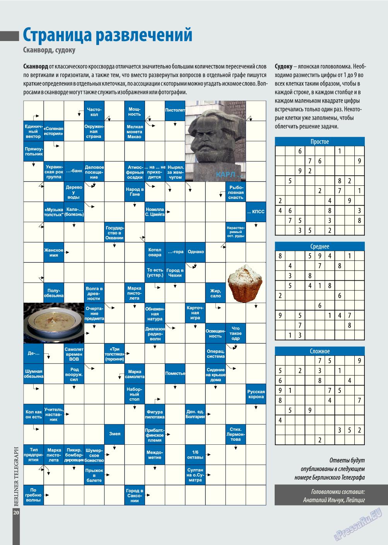 Берлинский телеграф (журнал). 2014 год, номер 1, стр. 20