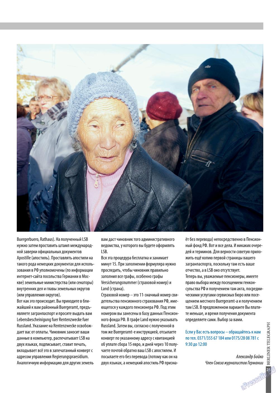 Берлинский телеграф (журнал). 2014 год, номер 1, стр. 25