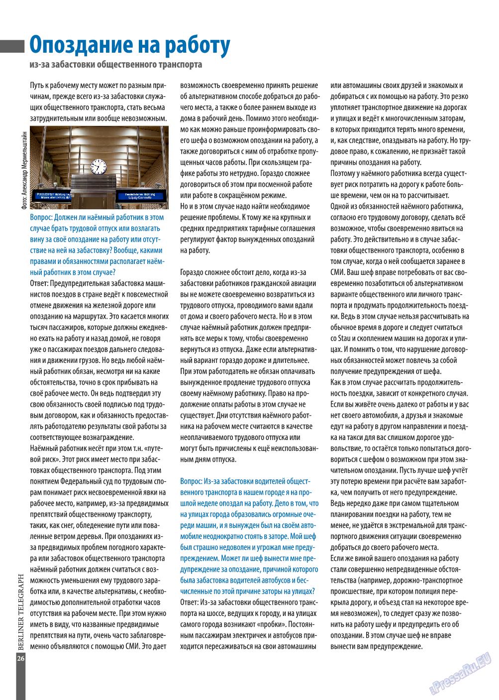 Берлинский телеграф (журнал). 2014 год, номер 1, стр. 26