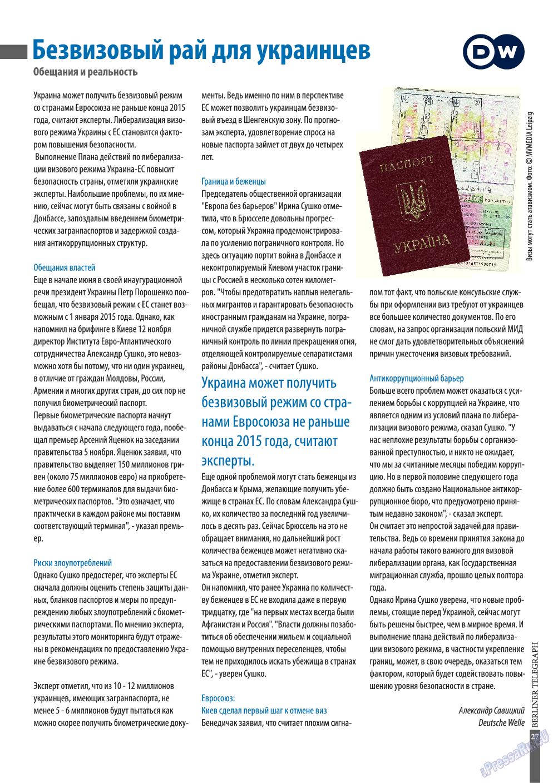 Берлинский телеграф (журнал). 2014 год, номер 1, стр. 27