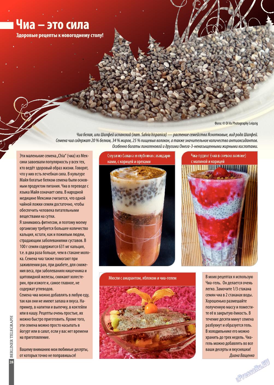 Берлинский телеграф (журнал). 2014 год, номер 1, стр. 28