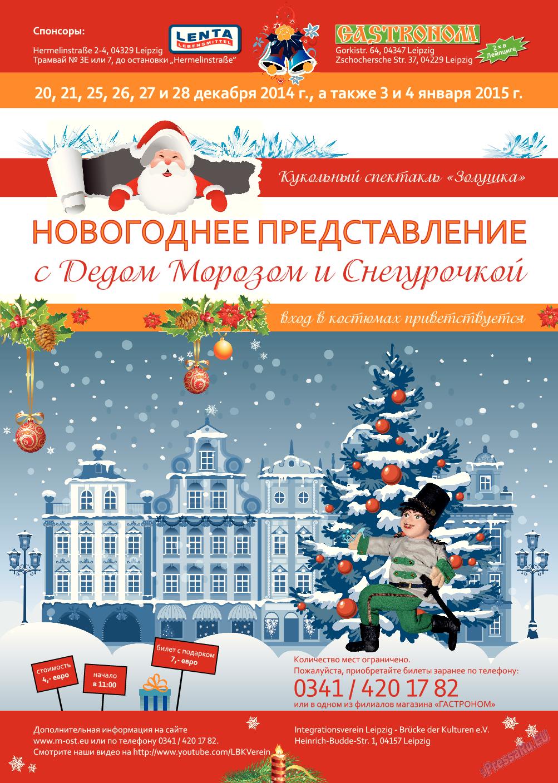 Берлинский телеграф (журнал). 2014 год, номер 1, стр. 29
