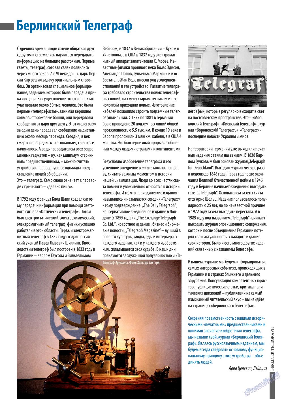 Берлинский телеграф (журнал). 2014 год, номер 1, стр. 3
