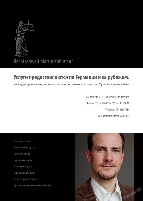 Берлинский телеграф (журнал). 2014 год, номер 1, стр. 32