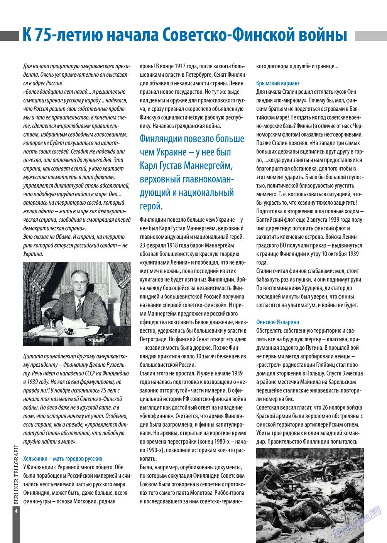 Берлинский телеграф (журнал). 2014 год, номер 1, стр. 4