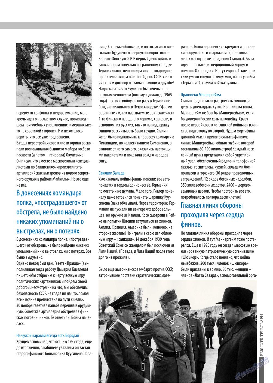 Берлинский телеграф (журнал). 2014 год, номер 1, стр. 5