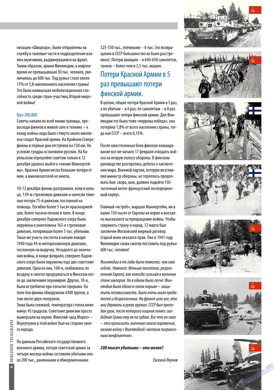 Берлинский телеграф (журнал). 2014 год, номер 1, стр. 6