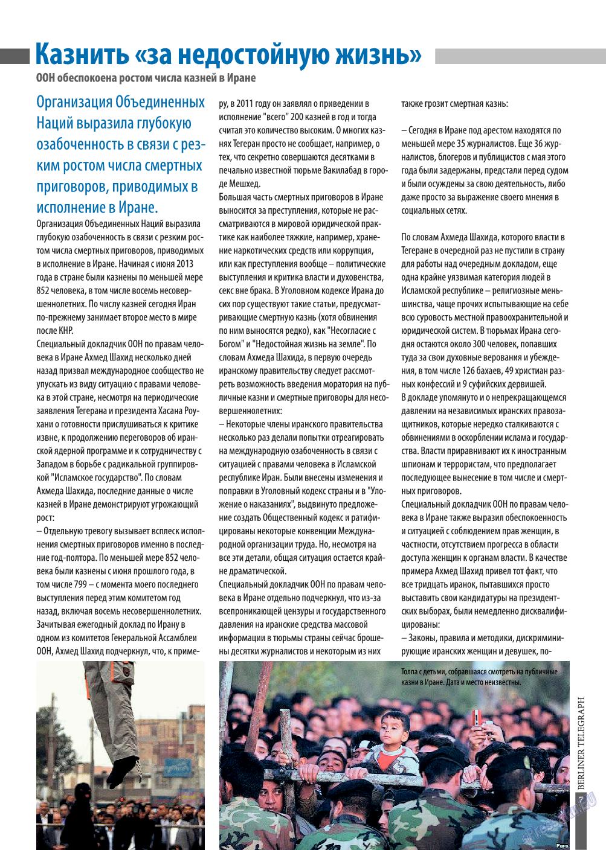 Берлинский телеграф (журнал). 2014 год, номер 1, стр. 7