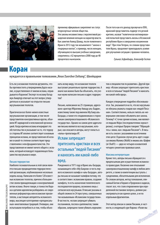 Берлинский телеграф (журнал). 2014 год, номер 1, стр. 8
